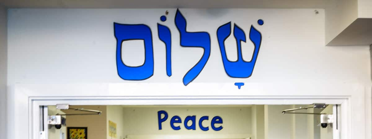 The words 'Shalom / Peace' displayed over a corridor in Sacks Morasha Jewish Primary School